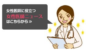 女性医師のためのお役立ちニュースサイト「女性医師ニュース」