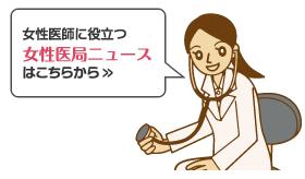 女性医師のためのお役立ちニュースサイト「女性医局ニュース」