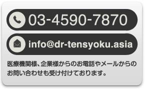 お電話番号・お問い合わせ連絡先